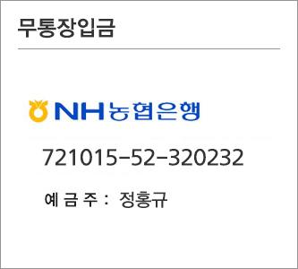 농협은행 721015-52-320232 예금주 : 정홍규