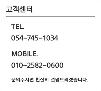 고객센터 TEL:054-745-1034 | 휴대폰 : 010-2582-0600